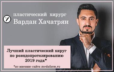 Вардан Хачатрян хирург